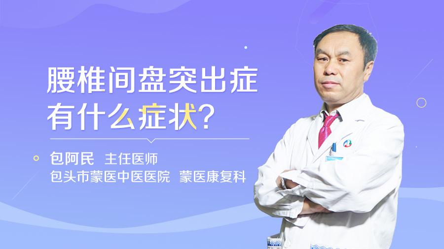 腰椎间盘突出症有什么症状