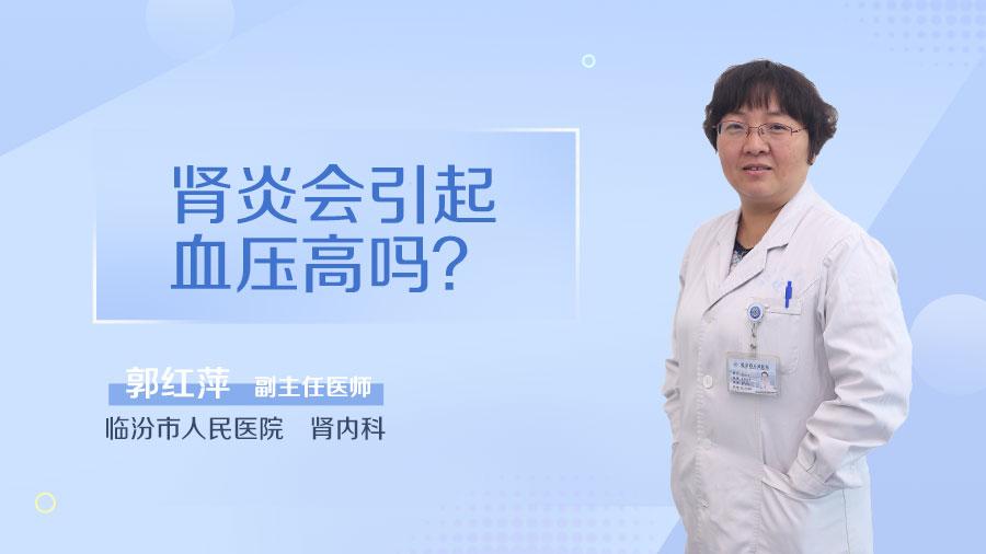 肾炎会引起血压高吗