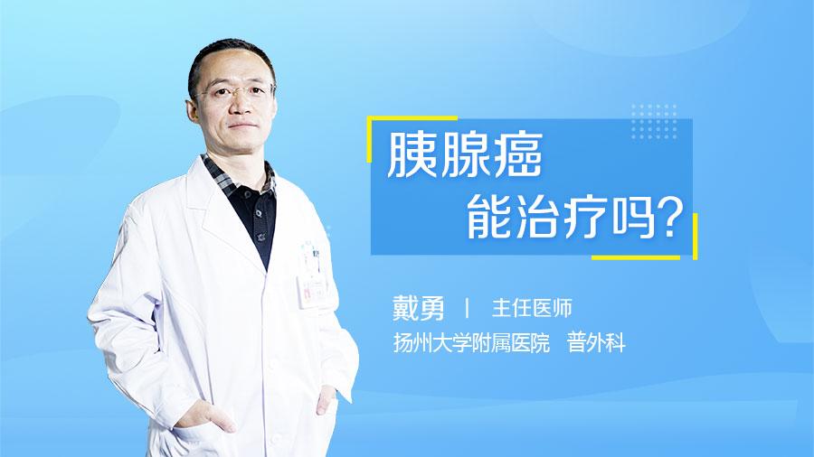 胰腺癌能治疗吗