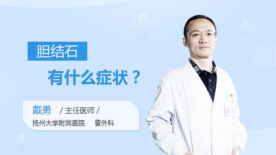 胆结石有什么症状