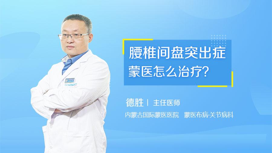 腰椎间盘突出症蒙医怎么治疗