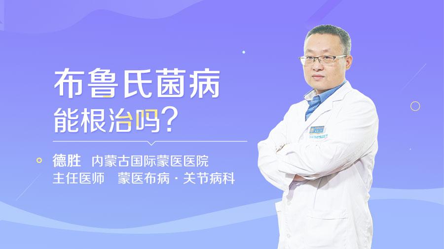 布鲁氏菌病能根治吗