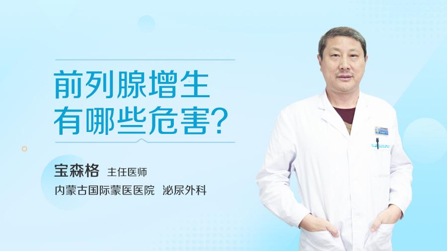 前列腺增生有哪些危害