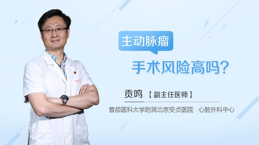 主动脉瘤手术风险高吗