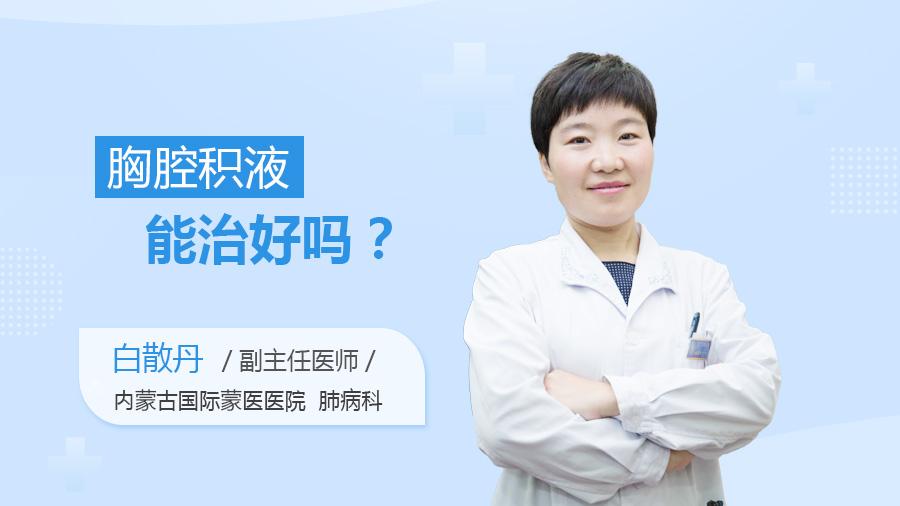 胸腔积液能治好吗