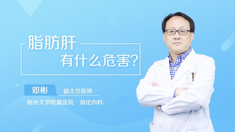 脂肪肝有什么危害