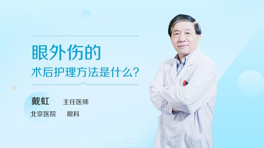 眼外伤的术后护理方法是什么