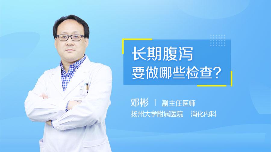 长期腹泻要做哪些检查