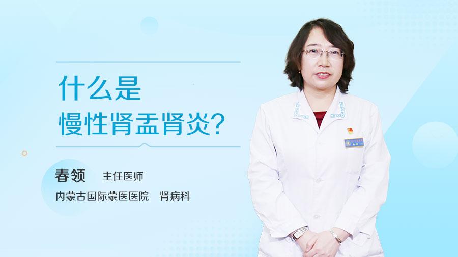 什么是慢性肾盂肾炎