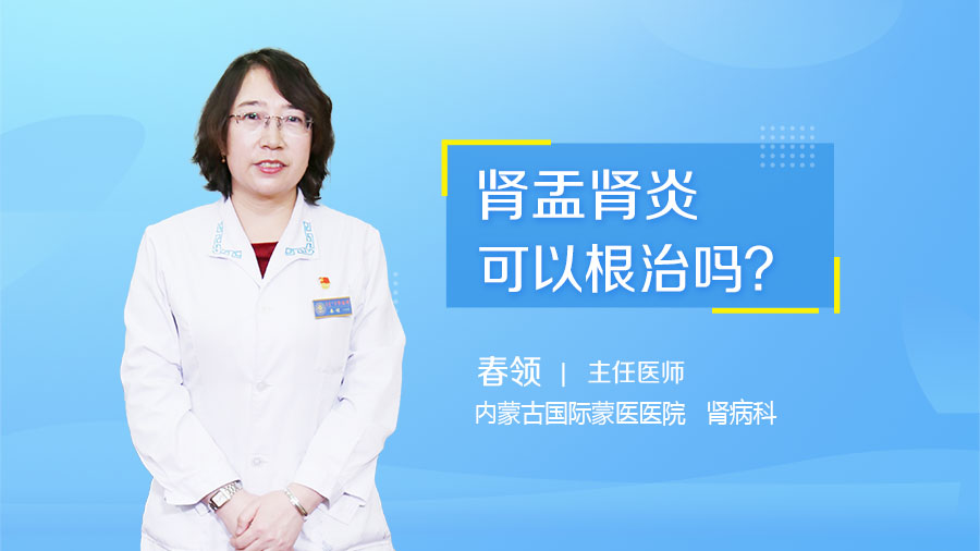 肾盂肾炎可以根治吗