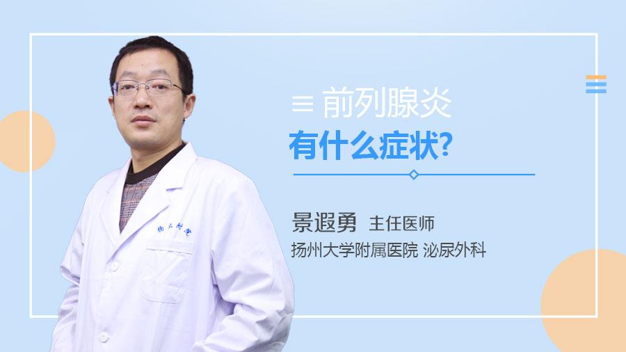 前列腺炎有什么症状