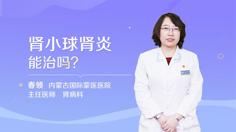 肾小球肾炎能治吗