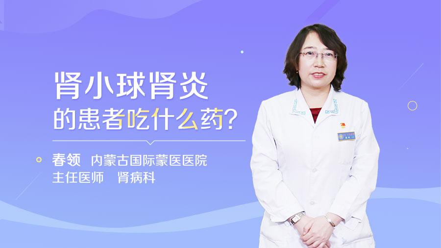 肾小球肾炎的患者吃什么药
