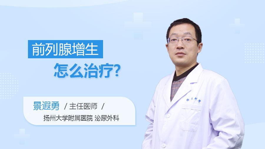 前列腺增生怎么治疗