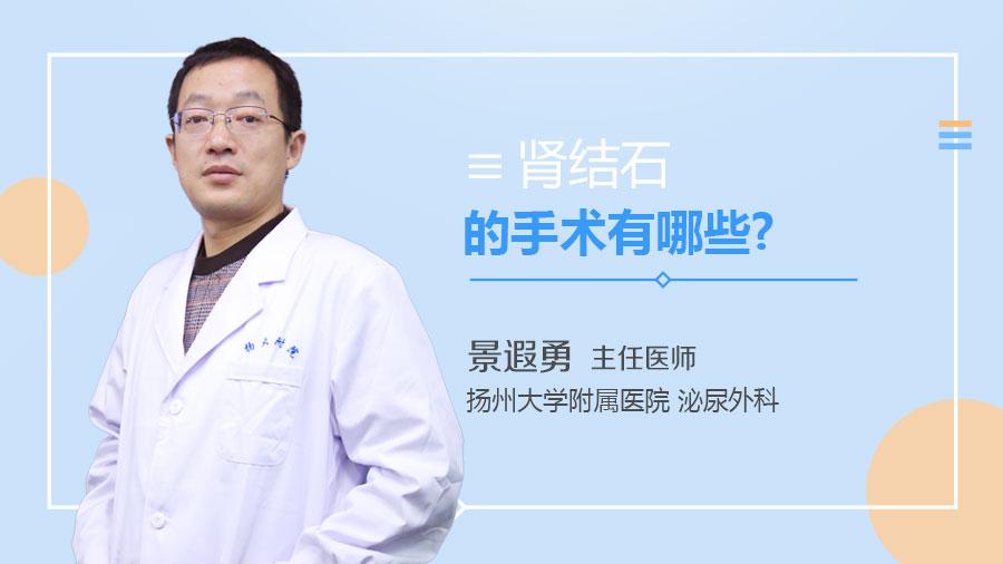 肾结石的手术有哪些