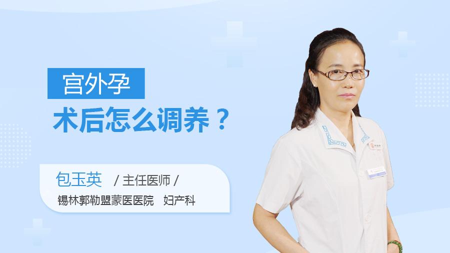 宫外孕术后怎么调养