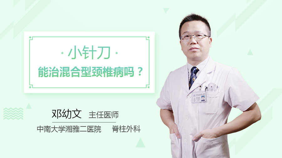小针刀能治混合型颈椎病吗