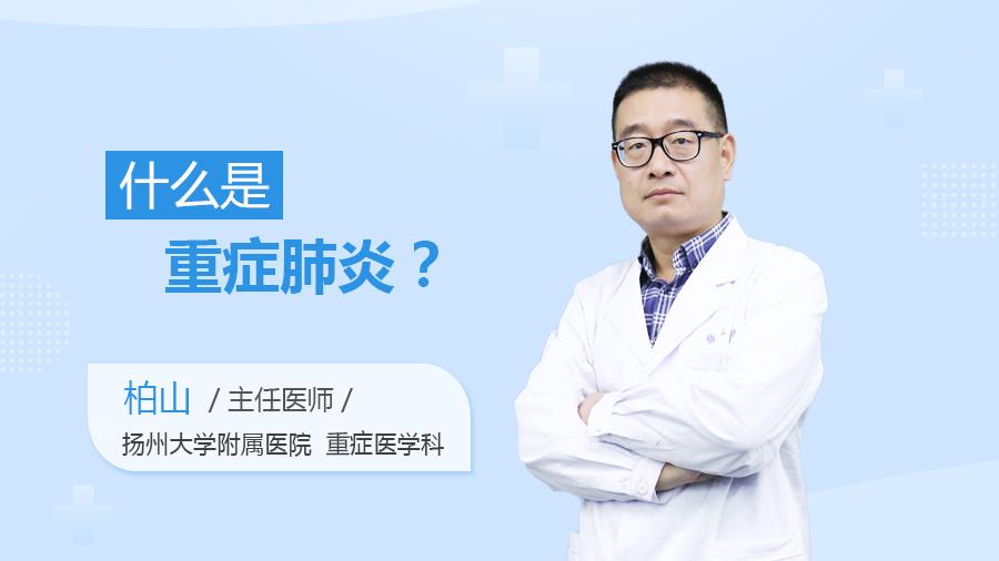 什么是重症肺炎