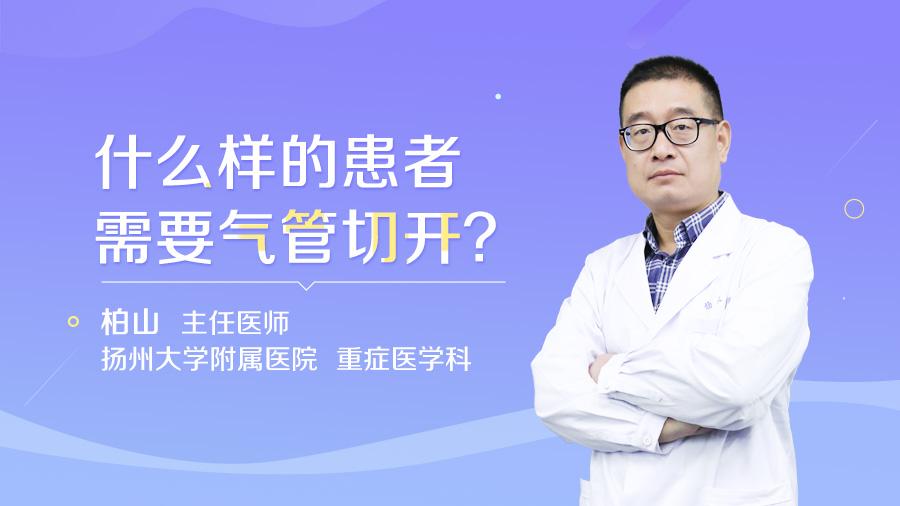 什么样的患者需要气管切开