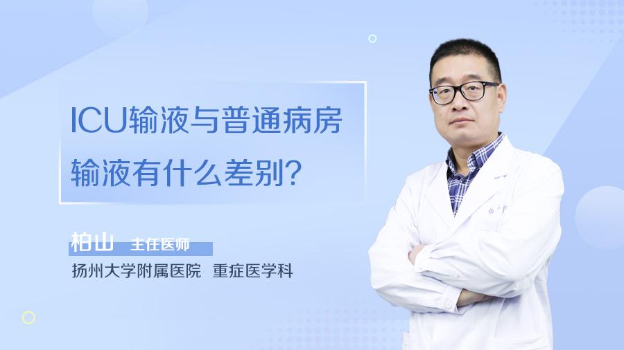 ICU输液与普通病房输液有什么差别