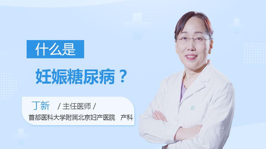 什么是妊娠糖尿病
