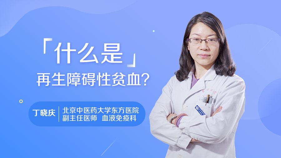 什么是再生障碍性贫血