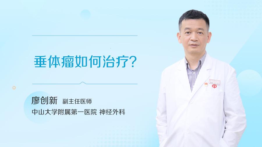 垂体瘤如何治疗