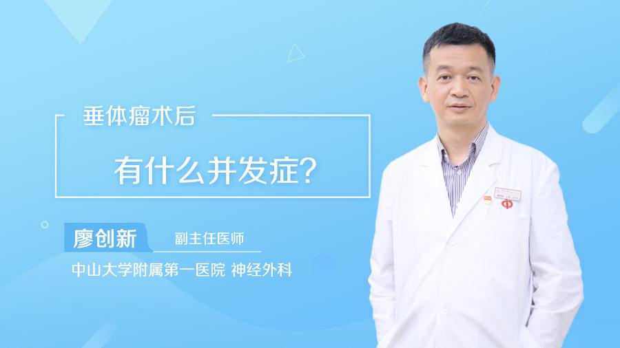 垂体瘤术后有什么并发症