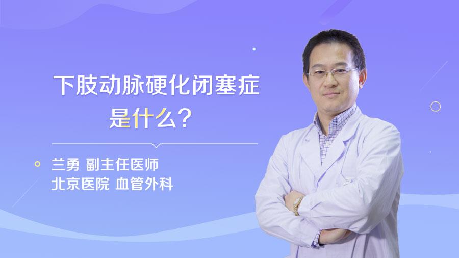 下肢动脉硬化闭塞症是什么