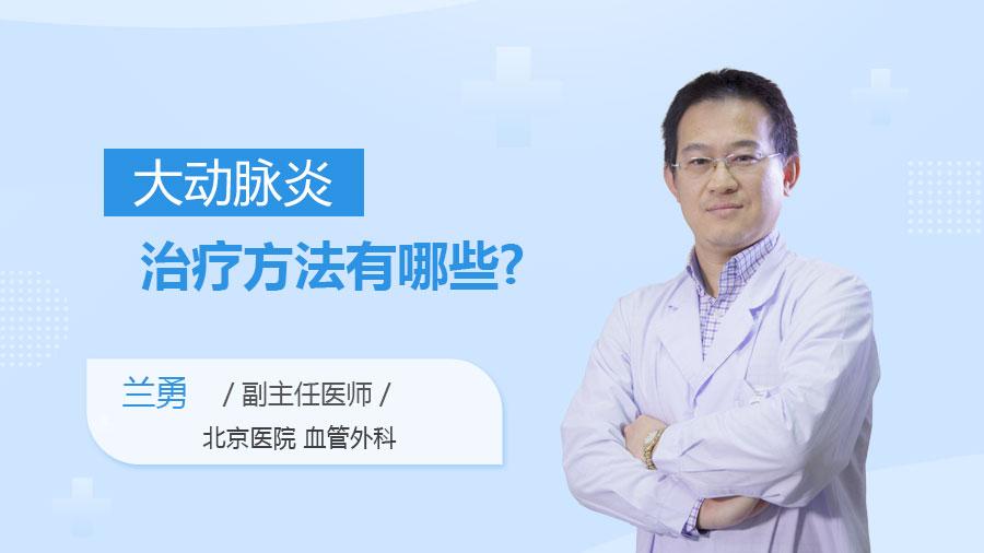 大动脉炎治疗方法有哪些