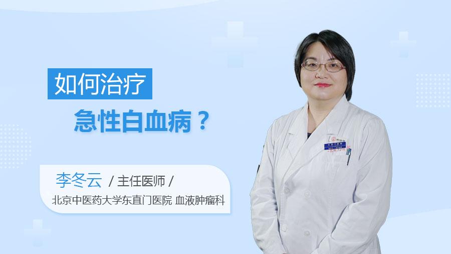 如何治疗急性白血病