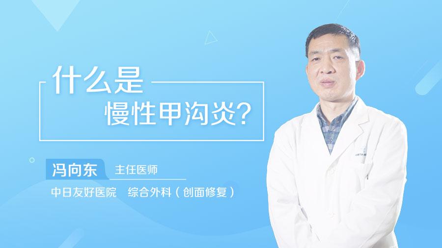 什么是慢性甲沟炎