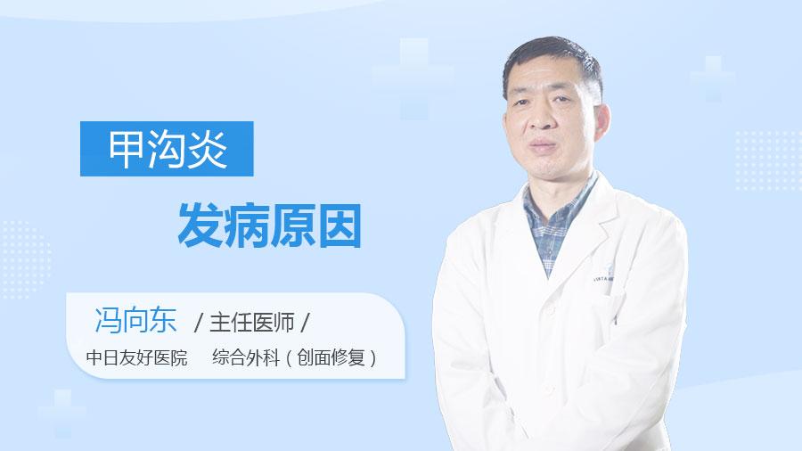甲沟炎发病原因