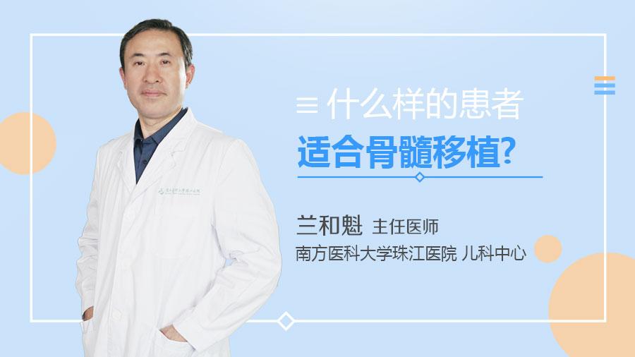 什么样的患者适合骨髓移植