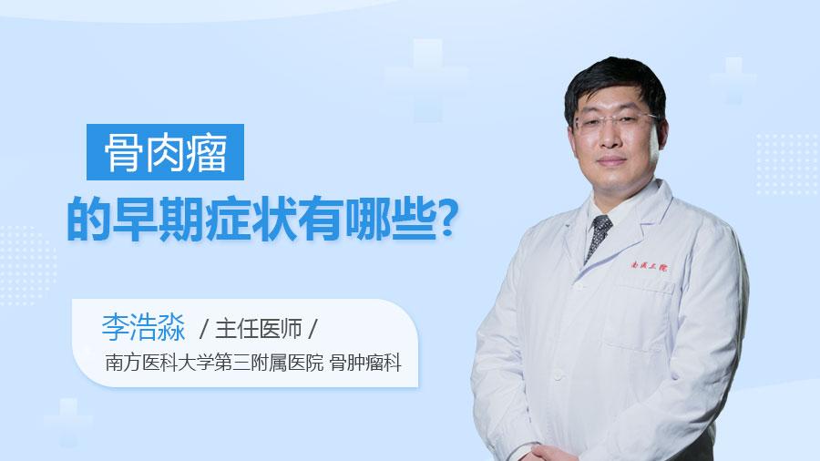 骨肉瘤的早期症状有哪些