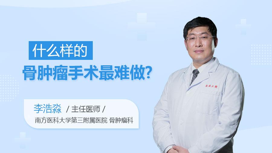 什么样的骨肿瘤手术最难做