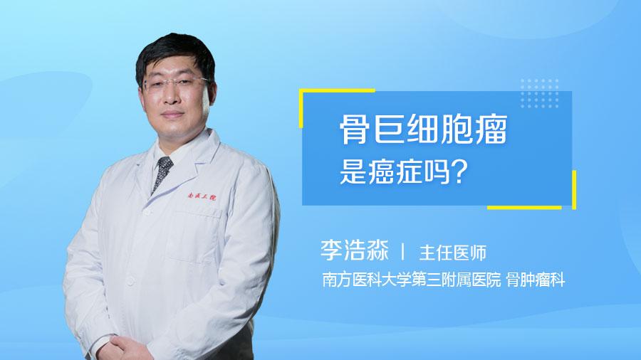 骨巨细胞瘤是癌症吗