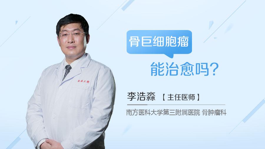 骨巨细胞瘤能治愈吗