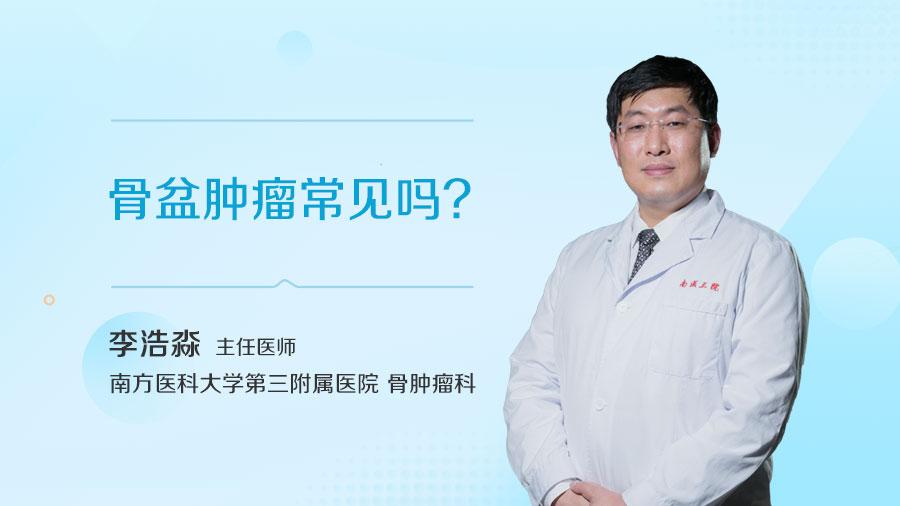 骨盆肿瘤常见吗