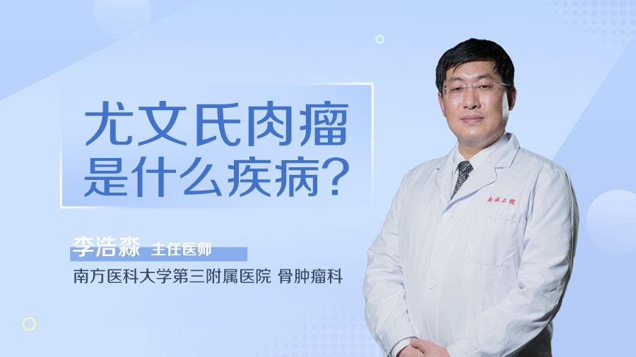 尤文氏肉瘤是什么疾病