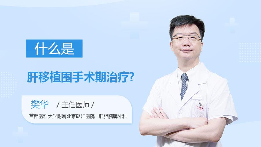 什么是肝移植围手术期治疗