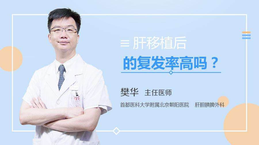 肝移植后的复发率高吗