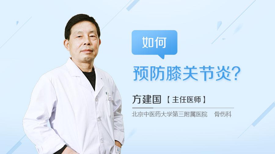如何预防膝关节炎