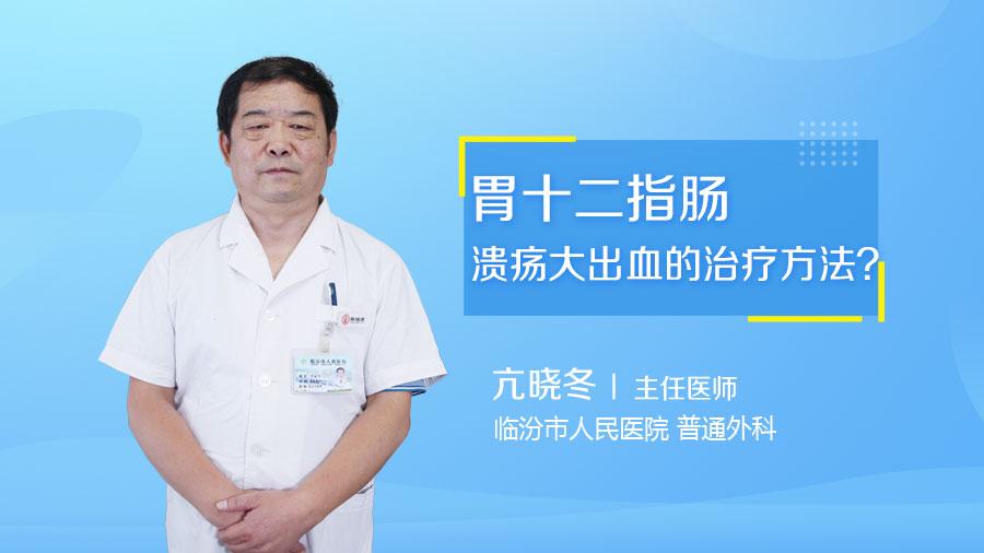 胃十二指肠溃疡大出血的治疗方法