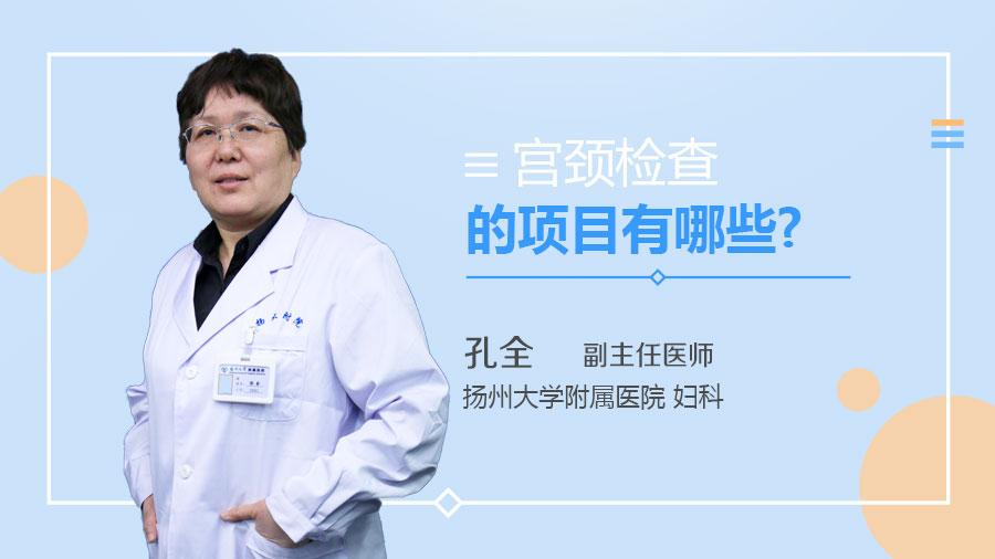 宫颈检查的项目有哪些