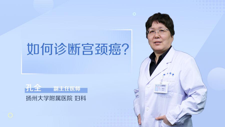 如何诊断宫颈癌