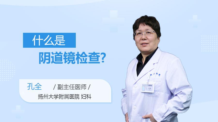 什么是阴道镜检查