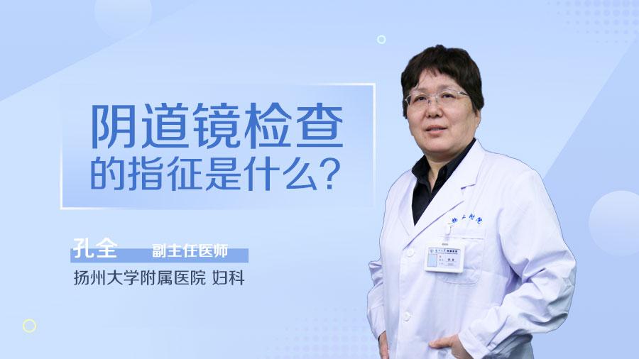 阴道镜检查的指征是什么