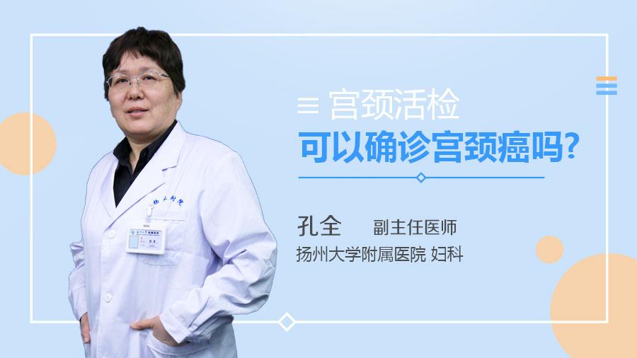宫颈活检可以确诊宫颈癌吗