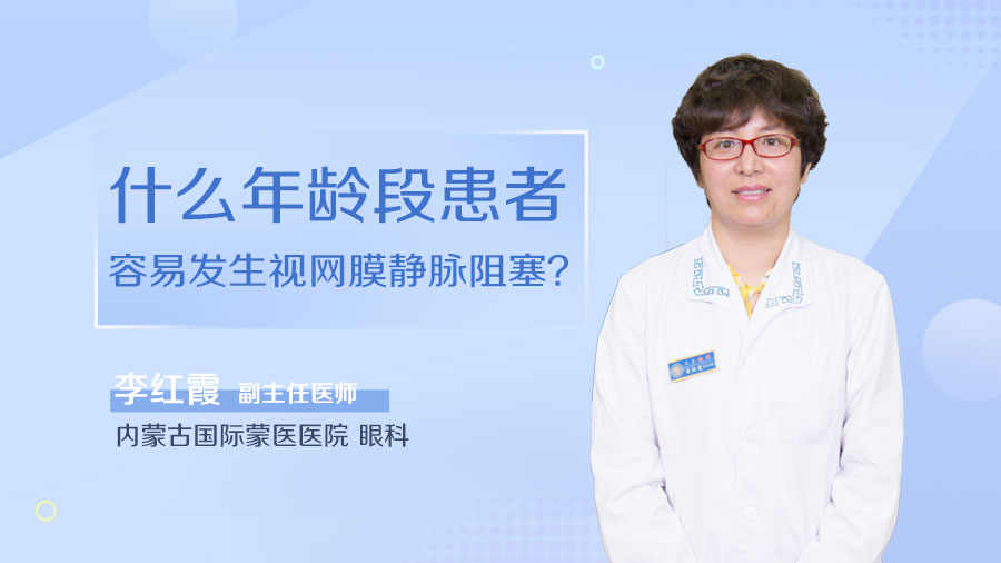 什么年龄段患者容易发生视网膜静脉阻塞